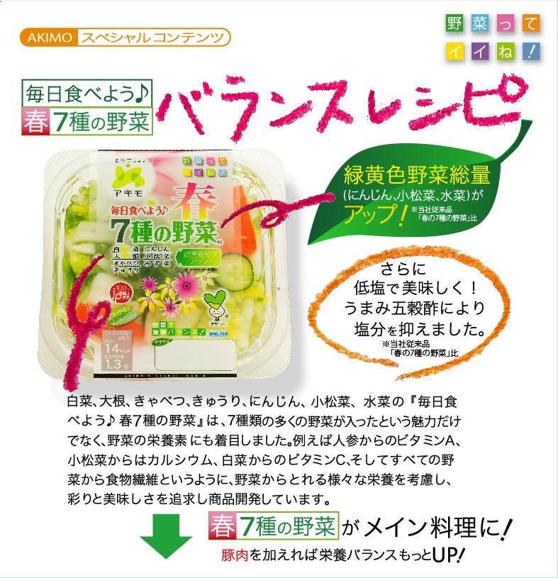 毎日食べよう♪春7種の野菜 バランスレシピ