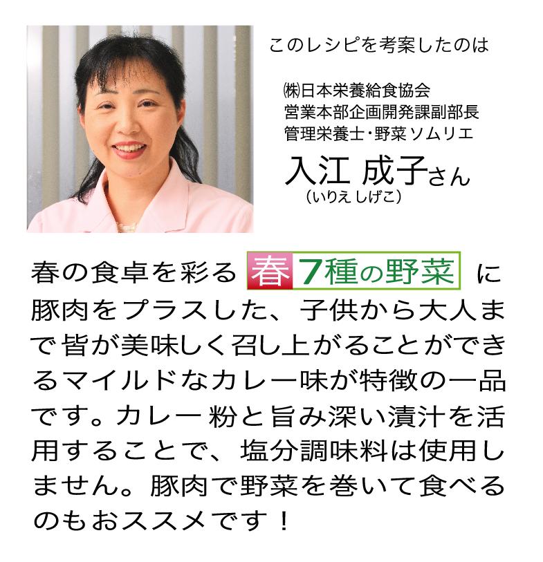 入江成子さん