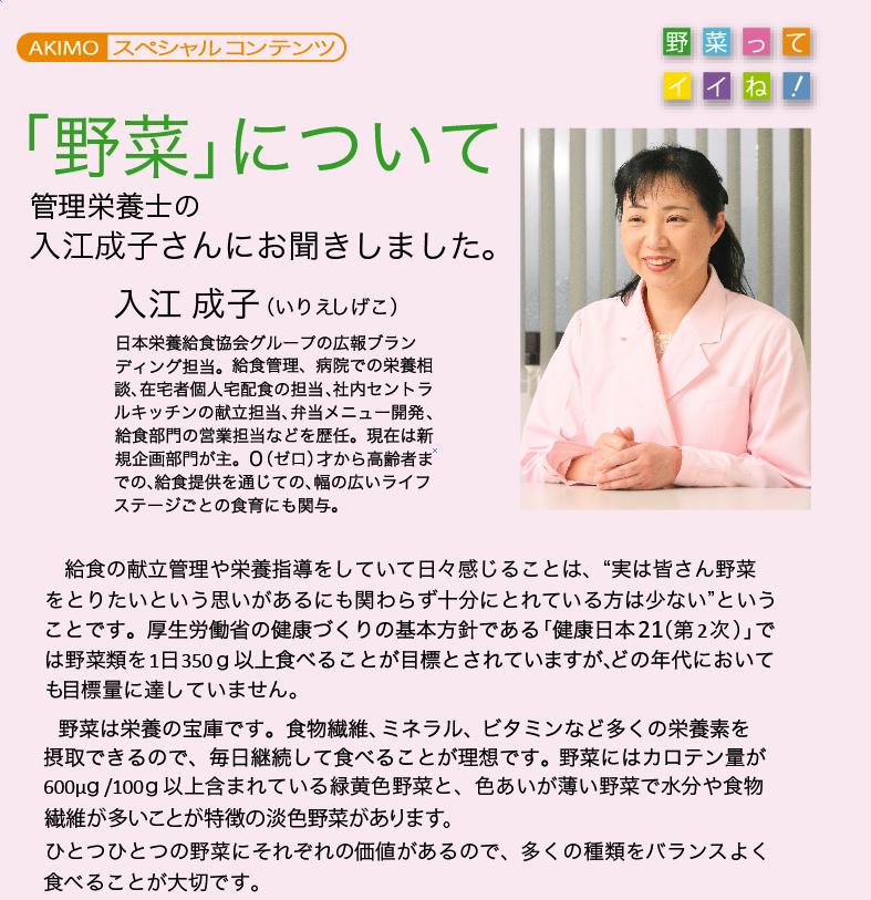 「野菜」について管理栄養士の入江成子さんにお聞きしました。