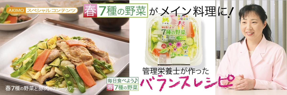 春7種の野菜 バランスレシピ