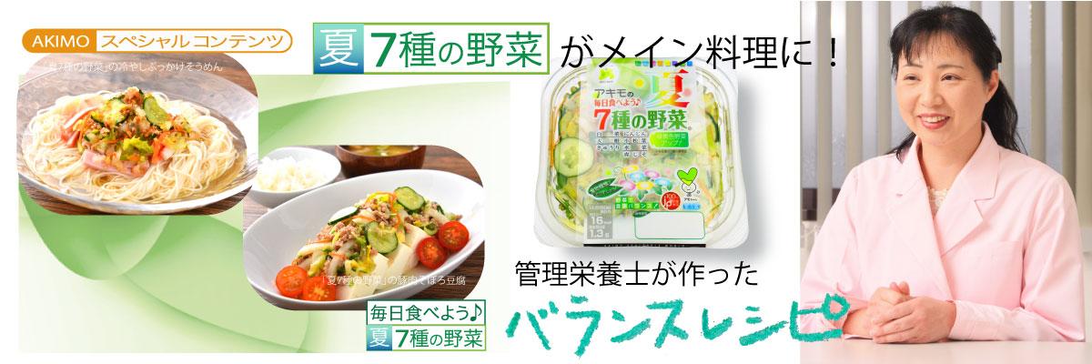 夏7種の野菜 バランスレシピ