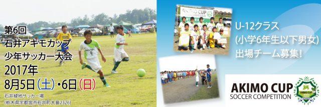 石井アキモカップ少年サッカー大会
