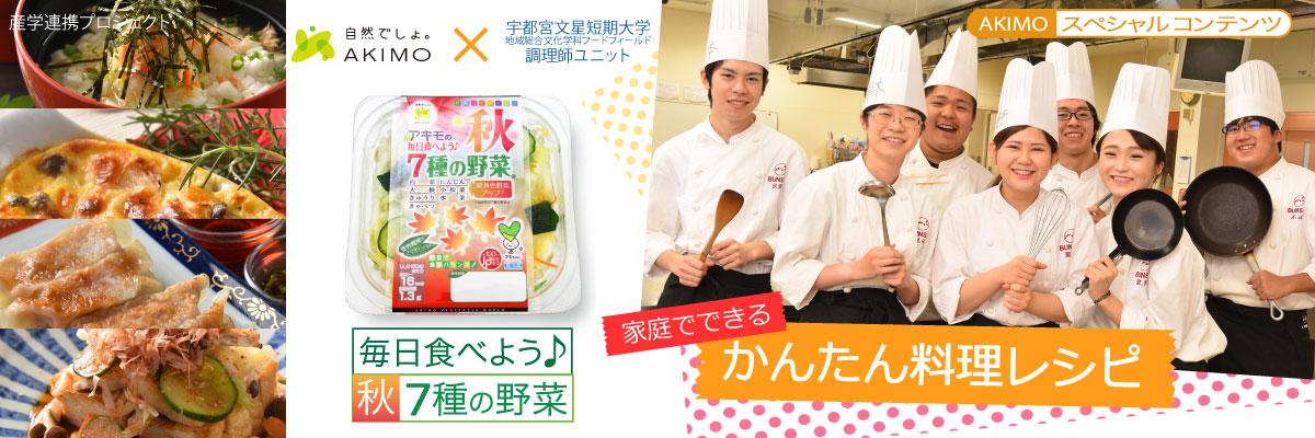 秋7種の野菜 かんたんレシピ