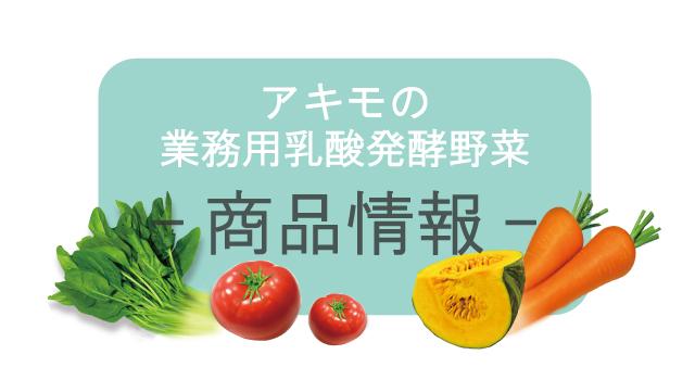 乳酸発酵野菜