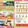 アキモ 栃木の味覚プレゼントキャンペーン