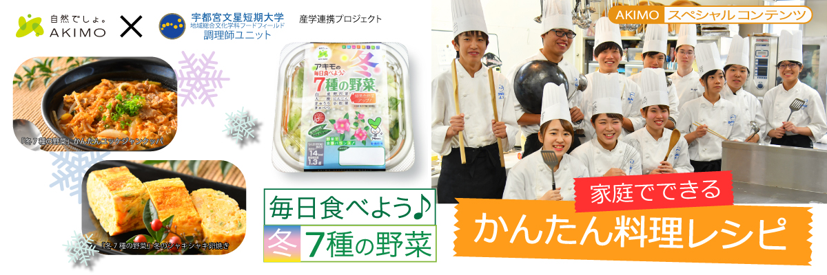 冬7種の野菜 かんたんレシピ