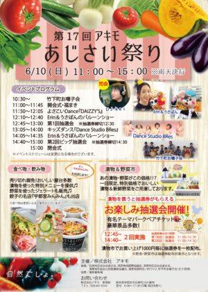 アキモ あじさい祭り 6月 イベント