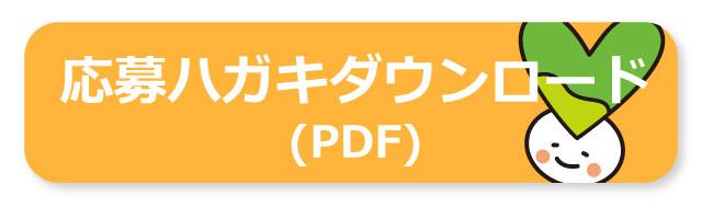 アキモ キャンペーン ハガキ ダウンロード