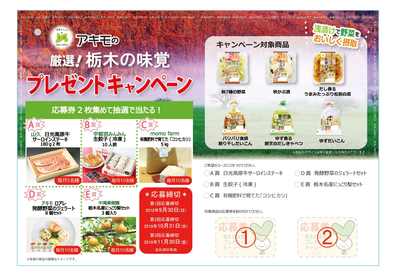 アキモ プレゼント 漬物 栃木 味覚