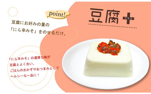にら辛みそ【豆腐】
