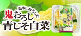 こんぶ高菜