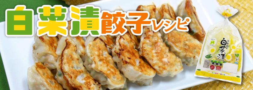 白菜漬餃子レシピ