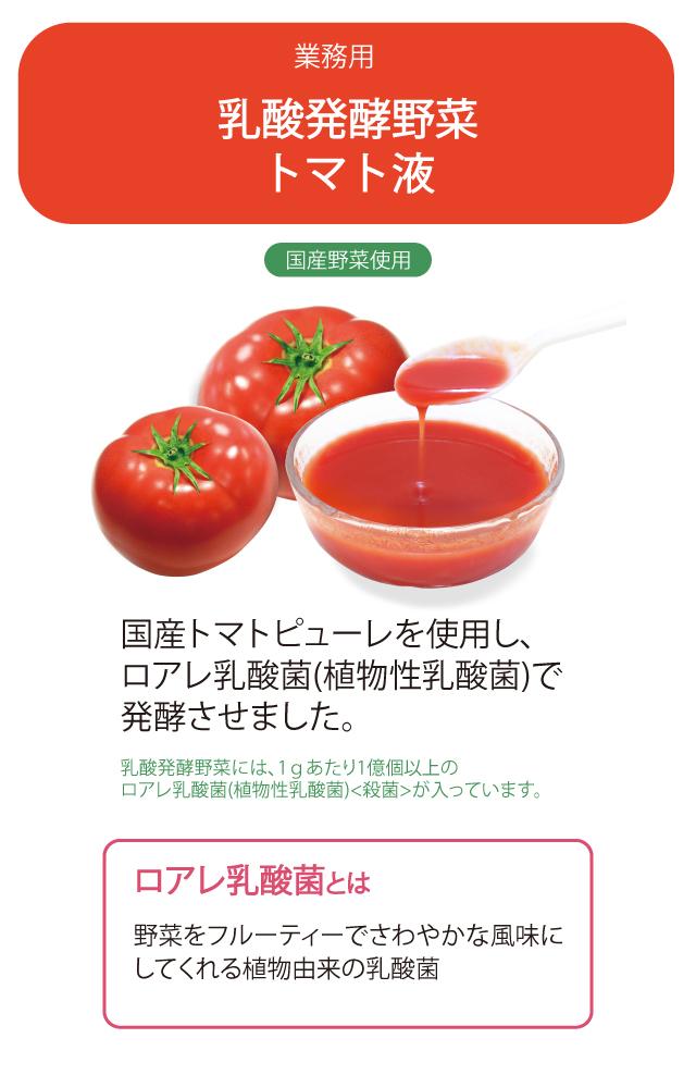業務用 乳酸発酵野菜 トマト