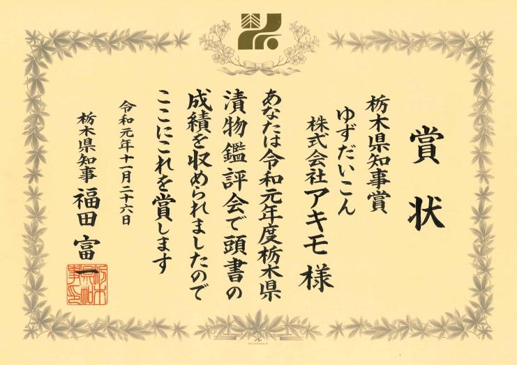 ゆずだいこん 栃木県知事賞
