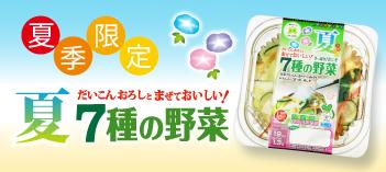 夏7種の野菜