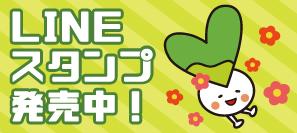 アモちゃん LINE スタンプ 発売中!