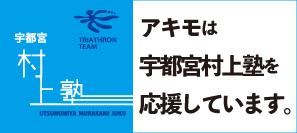 宇都宮村上塾 アキモ トライアスロン オリンピック スポンサー 応援