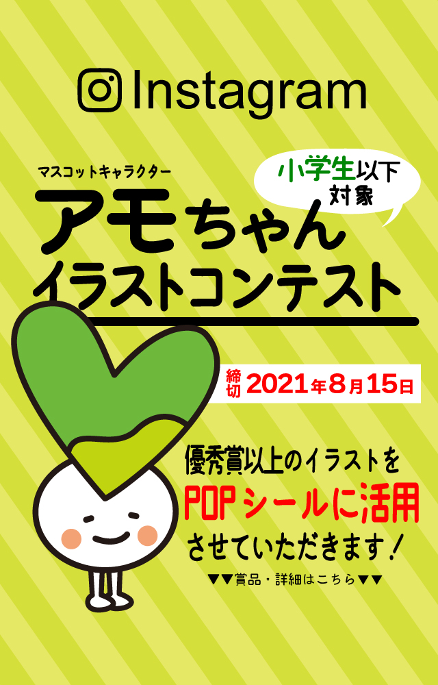 アモちゃんイラストコンテスト2021①