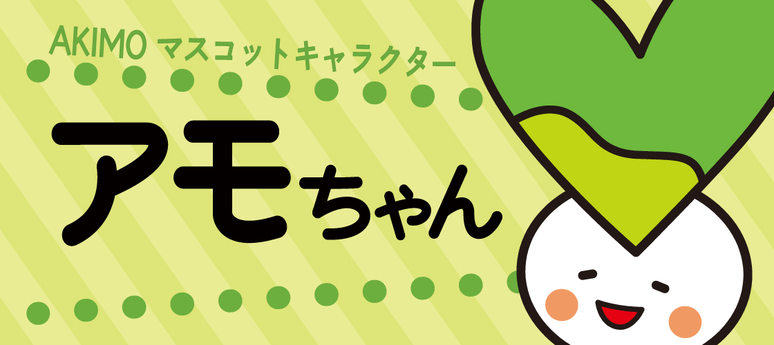 アモちゃん1