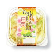 おろしポン酢白菜